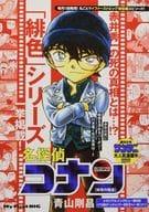 Detective Conan : Scarlet Return / Gosho Aoyama