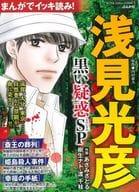 Manga de Ikki Yomi! Mitsuhiko Asami Black Suspicions SP / Anthology