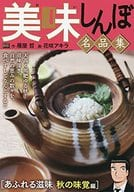 OISHINBO : flavor 覚編 (9) : Overflowing with's masterpieces / Akira Hanasaki