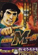 Miners, M family, delete M! (1) / Takao Saito