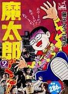 魔太郎來 !!(2)