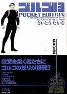 骷髏13 POCKET EDITION 殺機的黑幕