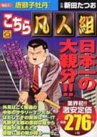 Megonkumi vol.1 (1)
