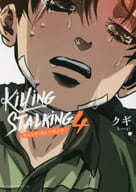 ■未完SET Kicking Stoking1~4卷