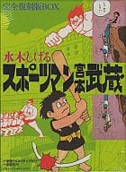Complete reprint version Sportsman Miyamoto Musashi BOX
