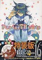 优待加 )限定 16)Pandora Hearts 初次限定精装版