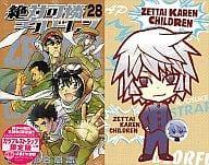 Special bonus) Limited 28) Zettai Karen Children Limited edition