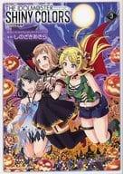 Limited 3) idol Master Shiny Colors Special Edition / Akira Shinozaki