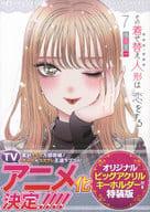 Limited to 7) The fashion doll falls in love special edition / Shin'ichi Fukuda