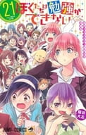Special 典欠) Limited 21) We Never Learn Limited Edition / Taishi Tsutsui