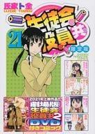 Limited 21) Seitokai Yakuindomo Limited Edition / Ujiie Tozen