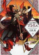 Limited 9) Togari Boshi no Atelier Limited Edition / Shirahama O