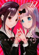 Special 典欠) Limited 22) Kaguya-sama wa Kokurasetai ~ Geniuses' Love Battle ~ Special Edition / Aka Akasaka