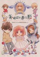 Engaged to the Unidentified [Mikaku Ninno Mura no Ohanashi] / Cherry Arai
