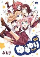 Limited 20) Yuru Yuri (New Edition) Special Edition / Namori