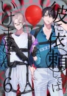 Special 典欠) Only 6) Don't ask him. Special edition / Utako Yukihiro