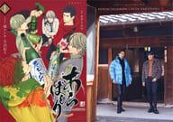 Limited 1) Amarubashiri Special Edition / Takumiyu