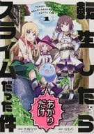 Special 典欠) Limited 1) When I transferred, only Akari was slime. Special Edition / Mizutori Naya
