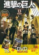 Limited 13) Attack on Titan Limited Edition with special bonus