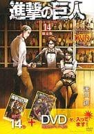 優待加 )限定 14)進擊的巨人 DVD 加限定版