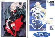 Limited 3) Chobits Chobits Initial limited edition