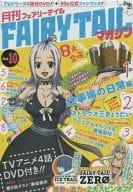 優待加 )10)月刊 FAIRY TAIL 雜誌