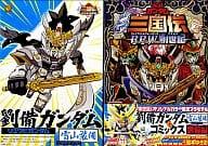 Limited) SD Gundam Sangokuden BraveBattleWarriors Genesis Liu Bei