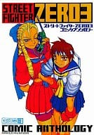Street Fighter Alpha 3 Comic Anthology
