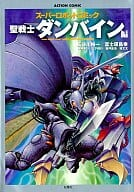 Super Robot Comic Aura Battler Dunbine Edition