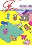 漫畫 Fantasy(5)
