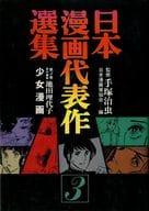 Selection of masterpiece of Japanese manga (3)