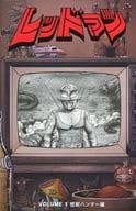限定1)红超人怪兽猎人篇Phase Six限定覆盖版