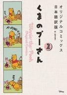 小熊维尼原创漫画日语版(2)
