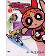 1)パワーパフガールズ DCコミックス版