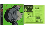 Complete Edition Peanuts Complete Works Snoopy1977 1978 (14)