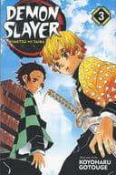 3)Demon Slayer:Kimetsu no Yaiba/鬼灭之刃(平装书)