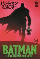 蝙蝠侠:最后的地球之夜/格雷格·卡普罗