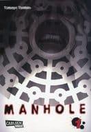 German version) 1) Manhole (paperback)