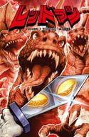 红超人怪兽猎人篇(新装版)(平装书)(1)