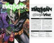 蝙蝠侠:Joker·战争(暂定)/豪尔赫·希梅尼斯