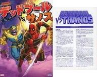 死侍VS VS.萨诺斯/艾蒙·凤多克