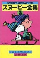 史努比全集Snoopy Sunday1973(3)