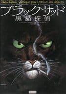 黑 sado 黑猫侦探