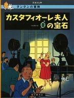 Castafiore's Gem Tintin Adventure Trip 9