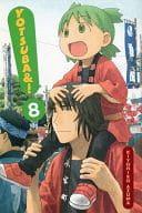 英語版)8)Yotsuba&!(Orbit) よつばと!