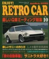 ENJOY! RETRO CAR VOL.10