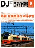 Railway Timetable Information, August 2013, No. 352