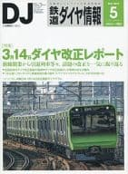 With Appendix) Railway Timetable Information, May 2015 issue
