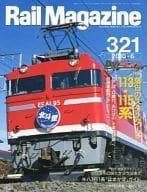 Rail Magazine 2010/6 No. 321