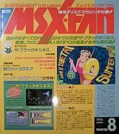 With Appendix) MSX ・ FAN August 1994 issue